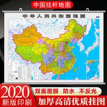 2020全新版中华人民共和国挂图中国地图挂图1.1x0.8米教室书房办公室家用墙贴高清印刷哑光膜不反光
