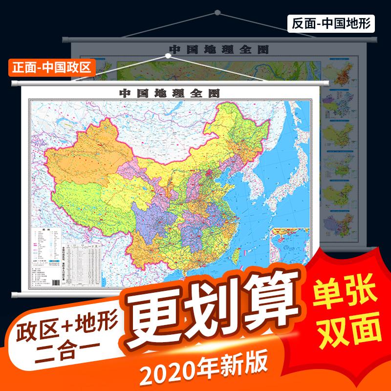 包邮挂绳精装2020年新版中国地图地形挂图中国地理全图约1.1米x0.8米单张双面高清地理教学配套挂图政区地形二合一学生 Изображение 1