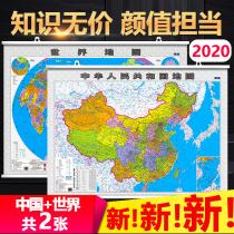 2020版高清地图2张中国地图2020年新版世界地图挂图中国地图挂图1.1米0.8米中国地图墙贴学生高清加厚覆膜防水