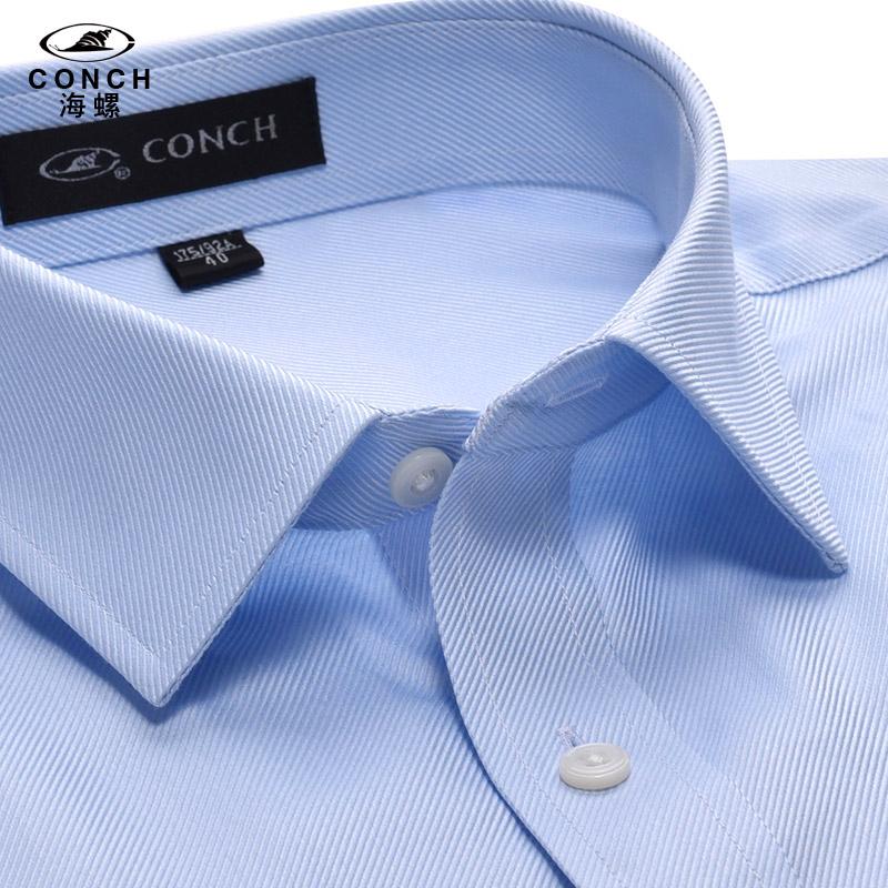 海螺男长袖浅蓝色纯棉工装斜纹衬衫11月25日最新优惠