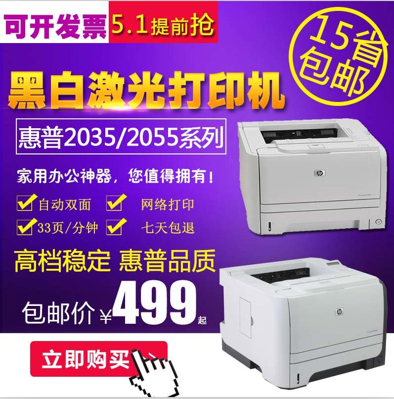 惠普P2035 HP2055d 2055dn双面激光高速网络打印机 家用办公型 a4