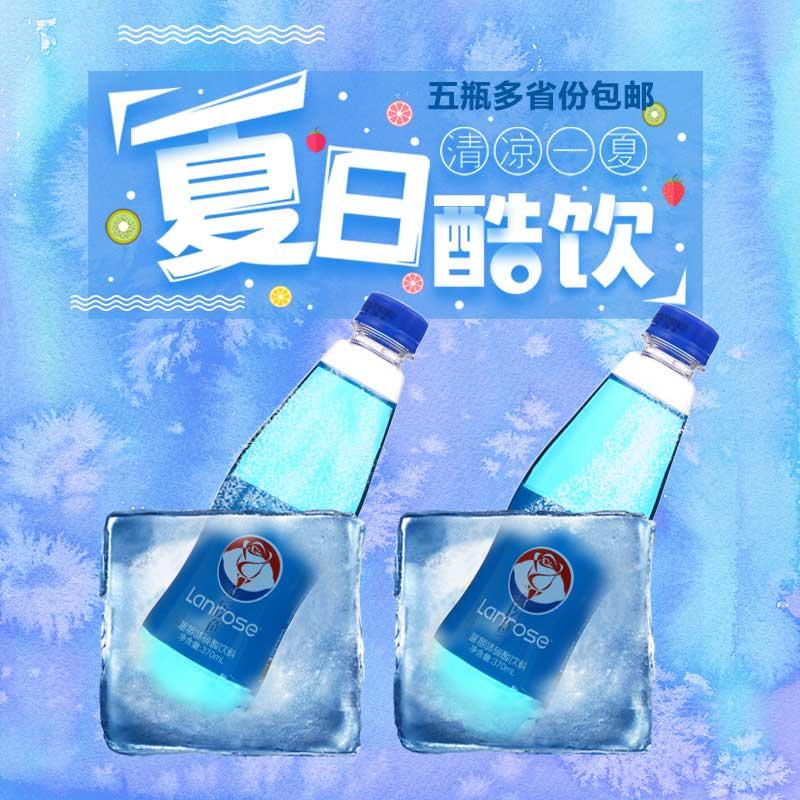 慕丝妮蓝色可乐梅子蓝莓味碳酸饮料蓝叫汽水抖音同款370ml*5瓶装