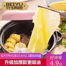 炖汤喝吸油纸厨房食用煲汤油炸滤油膜食物煮汤用食品去油纸膜专用