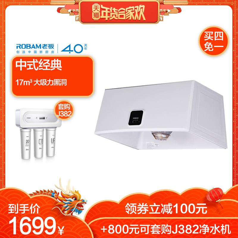 Robam/老板 CXW-185-3008大吸力顶吸式中式油烟机 抽油烟机特价小