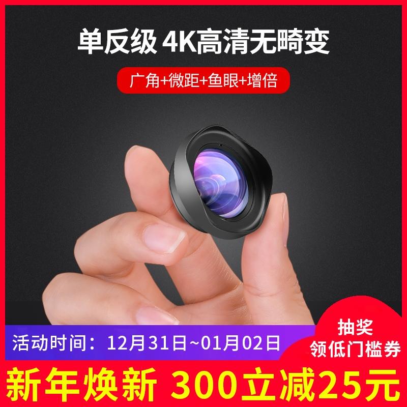 斯丹德广角手机镜头苹果8plus7x安卓通用多功能拍照抖音神器外置摄像头照相单反高清60倍鱼眼微距三合一套装