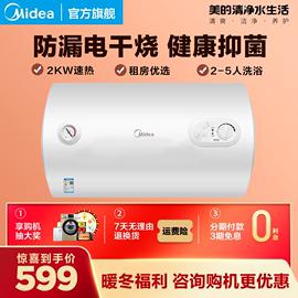美的电热水器电家用60升储水式速热即热式50升小型卫生间洗澡器40图片