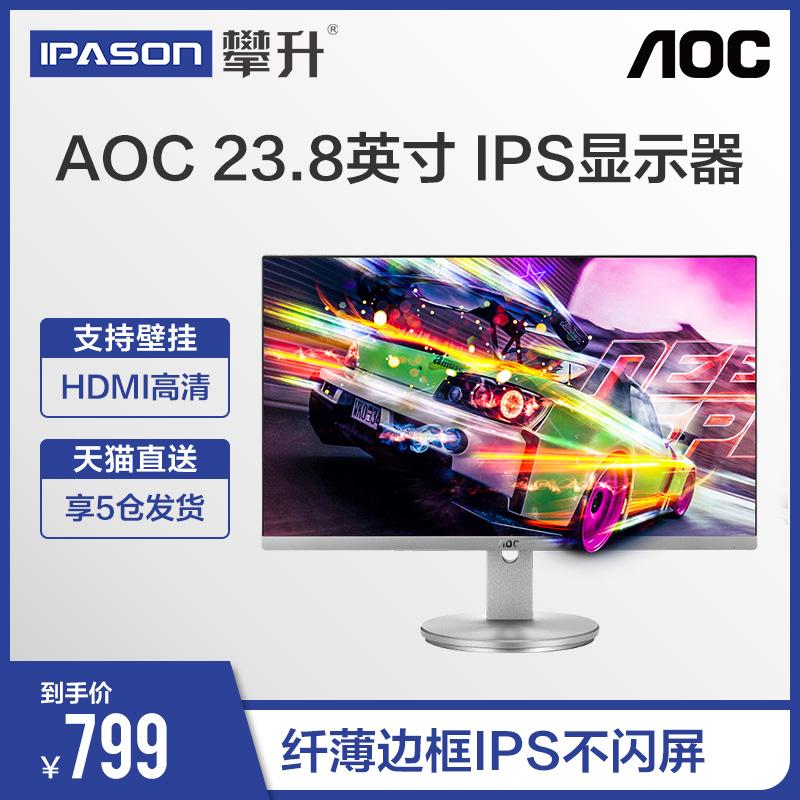 AOC I2490 23.8英寸台式电脑显示器高清IPS爱眼屏24液晶显示器