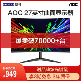 AOC C27B1H 27英寸电脑电竞游戏曲面高清显示屏幕游戏液晶显示器32图片