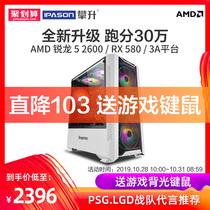 攀升AMD吃鸡游戏电脑主机锐龙R52600RX570升rx580高配台式机组装整机全套