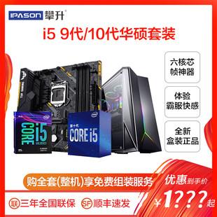 INTEL十英特尔10代酷睿I5 9400F/9600KF/10400F盒装ASUS台式机处理器B360华硕Z390电脑主机B460主板CPU套装U