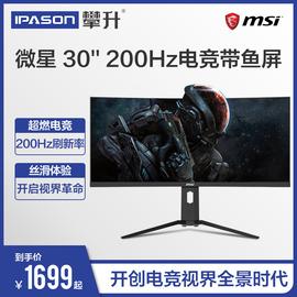 【顺丰】微星30英寸200Hz显示器准2K曲面21:9带鱼屏PAG301CR/PAG303CR 电竞吃鸡台式电脑显示屏32容G-sync图片