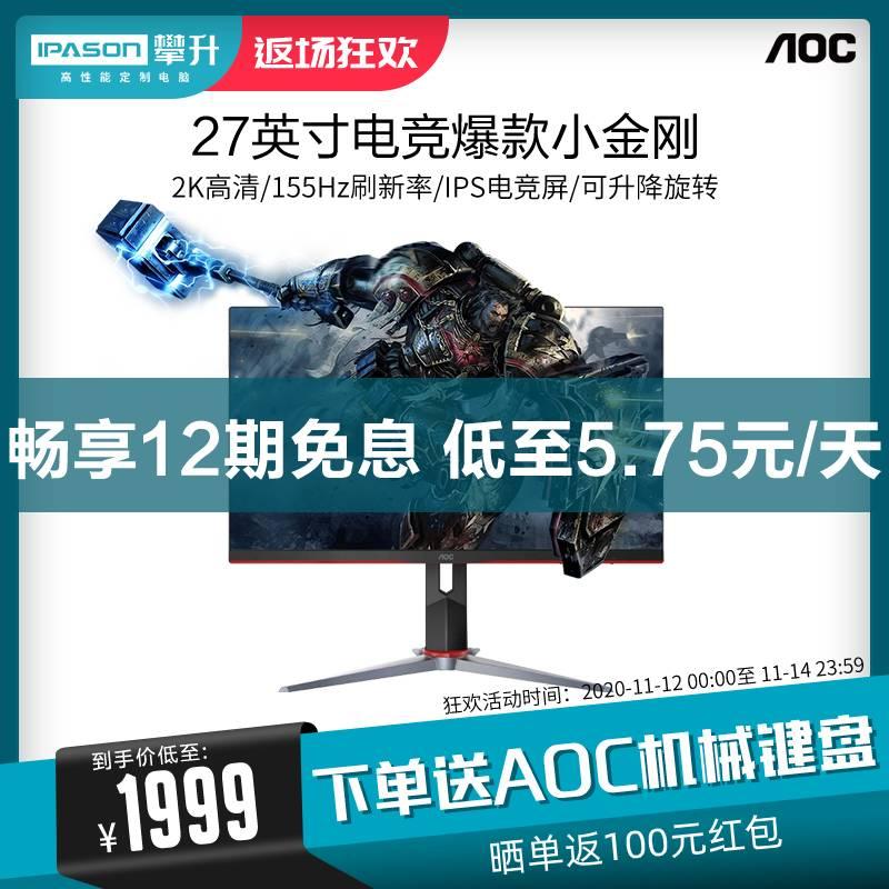 【12期免息】AOC Q27G2S 27英寸2K155HZ电竞显示器IPS小金刚屏幕HDR游戏1MS响应144hz电脑液晶升降PS4显示屏