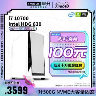 攀升灵悦E7 十代i7 10700八核十六线程办公台式电脑主机DIY组装机设计电脑整机