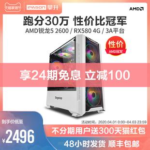 攀升 2600 整机全套 锐龙R5 RX570升rx580 AMD吃鸡游戏电脑主机 高配台式 机组装