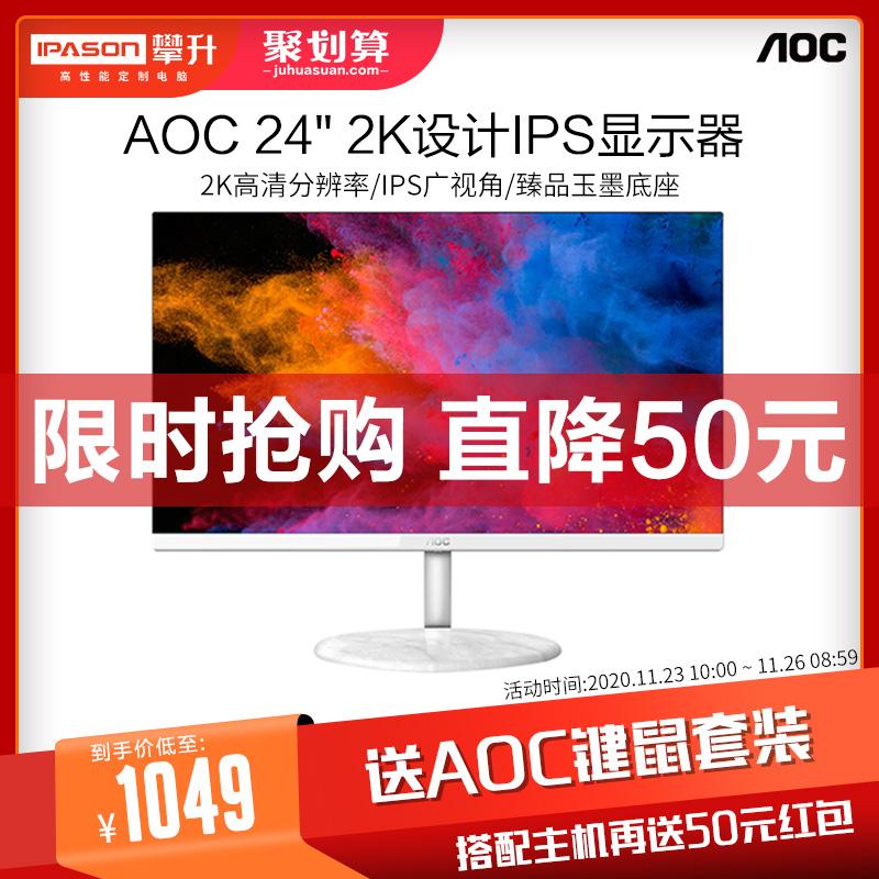 aoc 2k显示器24英寸ips苹果低壁挂