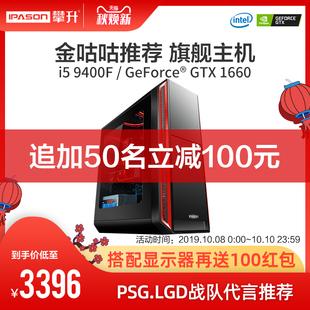 攀升i5 9400F/GTX1060升1660台式电脑主机DIY网?#31579;?#37197;电竞吃鸡游戏型组装机台式机整机全套