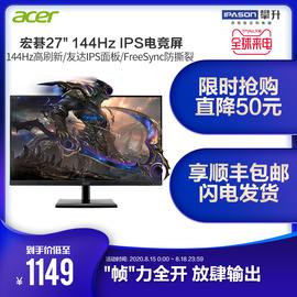 宏碁Acer 27英寸IPS小金刚144HZ电竞显示器EG270P游戏吃鸡高清ps4网吧台式液晶电脑屏幕壁挂27旋转24图片