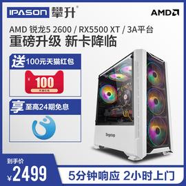攀升 AMD吃鸡游戏电脑主机 锐龙R5 2600/RX580升rx5500XT 高配台式机组装整机全套图片