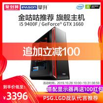 攀升i59400FGTX1060升1660台式电脑主机DIY网吧高配电竞吃鸡游戏型组装机台式机整机全套