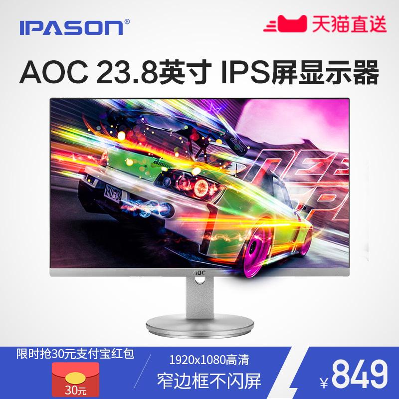 AOC I2490 23.8英寸台式电脑显示器高清IPS屏爱眼屏幕液晶显示器