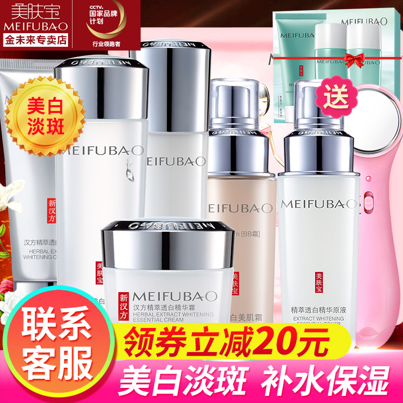 金未来化妆品专营店