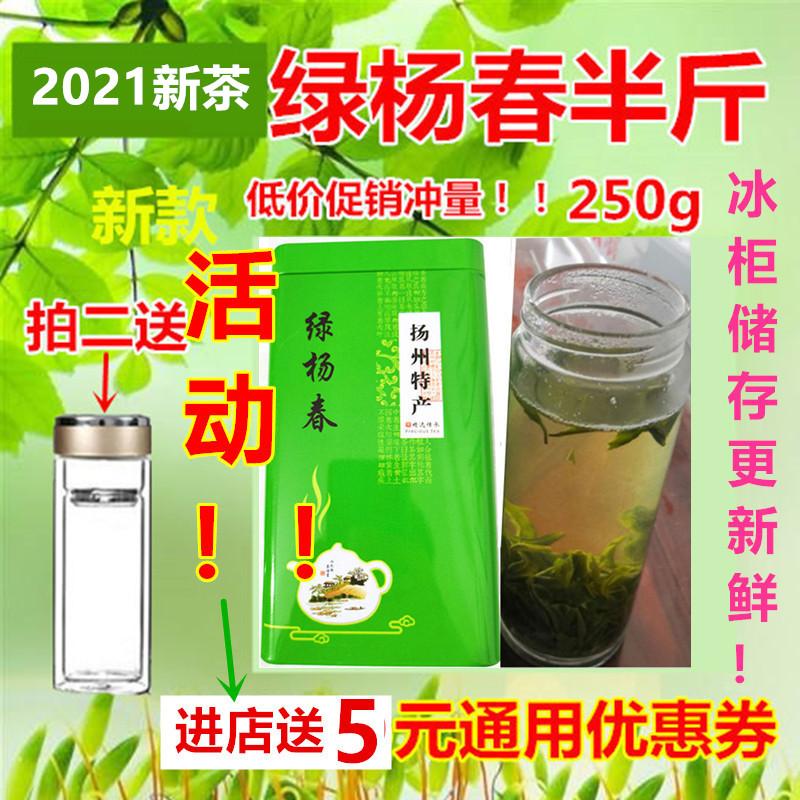2021 LvYangChun tea Yizheng Nashan green tea Yangzhou 250g gift box LvYangChun