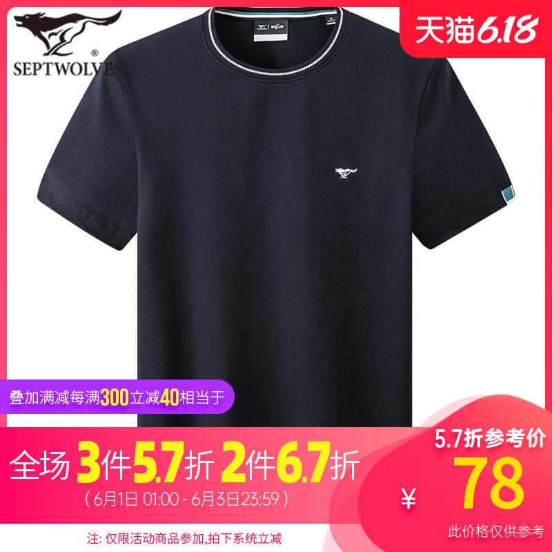 七匹狼短袖T恤2020夏季新款圆领男士纯色时尚打底衫男装潮流衣服
