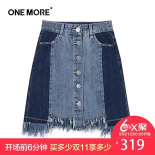 【商场同款】ONE MORE2018夏装新款拼色毛边牛仔半身裙11GN811019