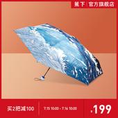 蕉下x高秋梓联名胶囊伞太阳伞防晒防紫外线雨伞女晴雨两用遮阳伞