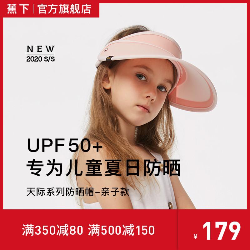 蕉下防晒帽宝宝儿童遮阳遮脸空顶帽夏男女户外防紫外线大檐帽子图片
