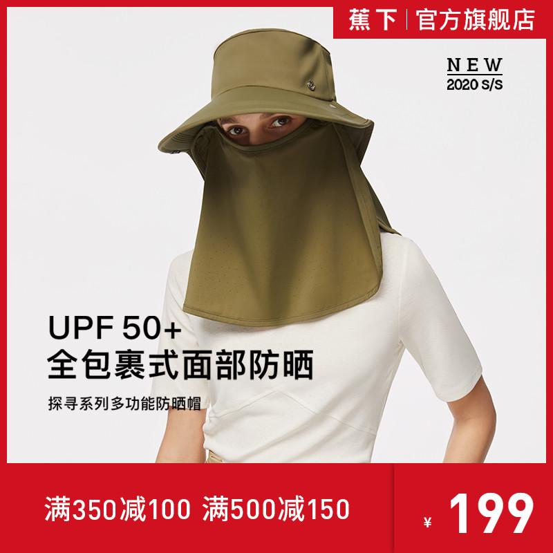 蕉下全防护防晒帽夏防紫外线遮脸护颈面罩骑行户外遮阳帽大檐