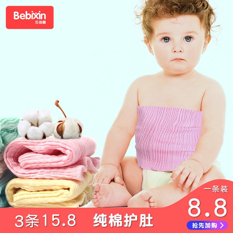 宝宝护肚围新生婴幼儿薄款四季通用防踢被子儿童腹围衣肚兜护脐带
