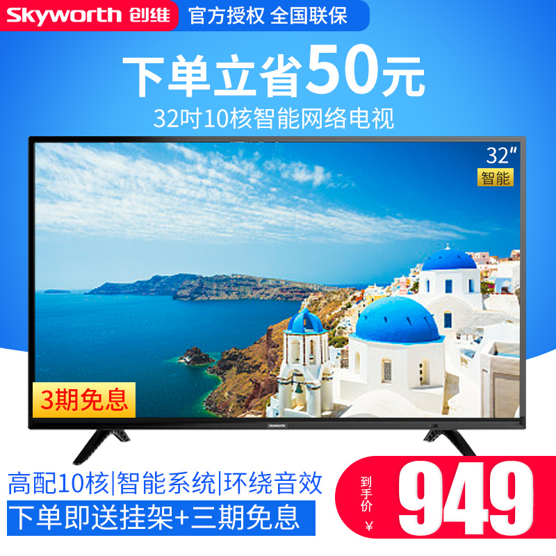 Skyworth/���S 32X6 32英寸高清智能�W�jWIFI平板液晶小���C