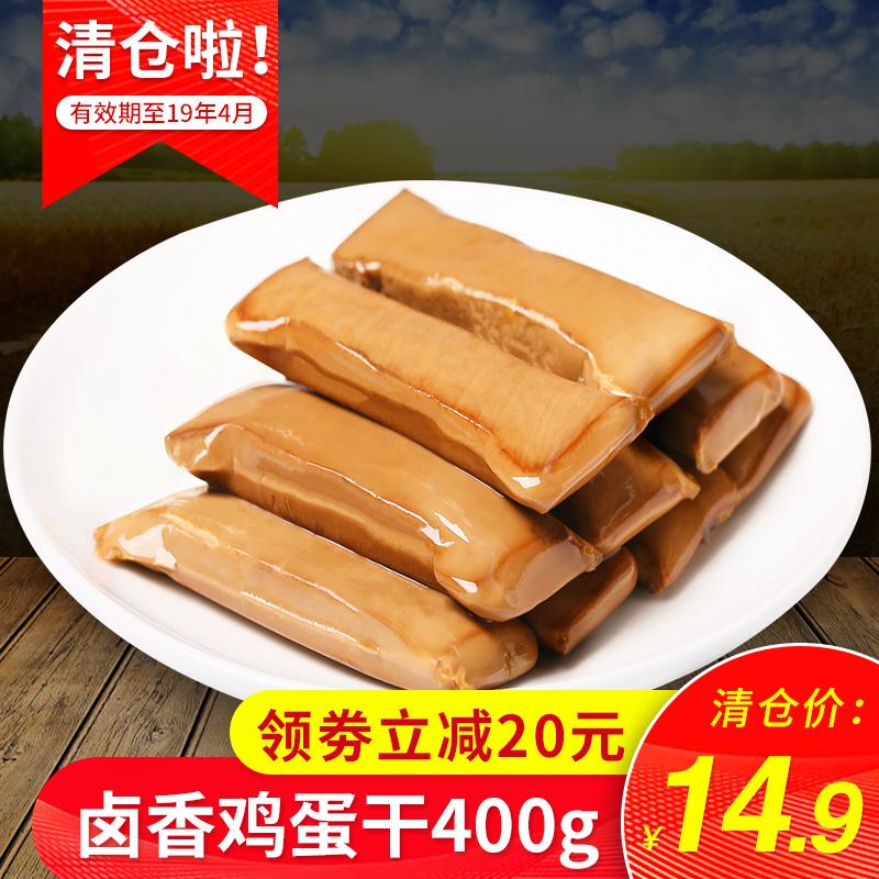 四川特产 润成鸡蛋干400g 休闲零食小吃麻辣泡椒味美食食品