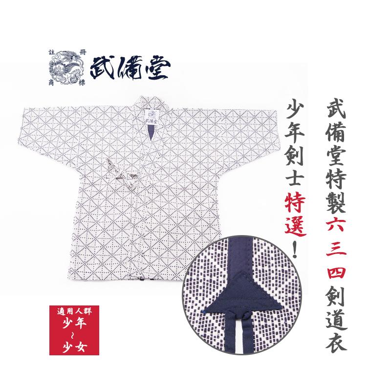 【У Бэй Тан】Специальная детская кендо одежда детские Одежда для кендо 634 меча верх Одежда 634 Служба Мусаси Кендо