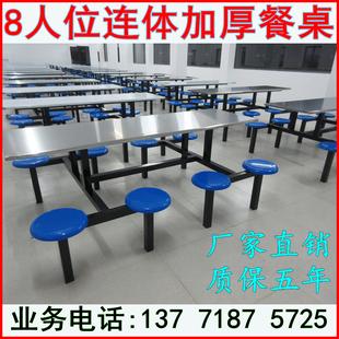 学校学生食堂餐桌椅组合员工地不锈钢4人6人8人连体饭堂快餐桌椅