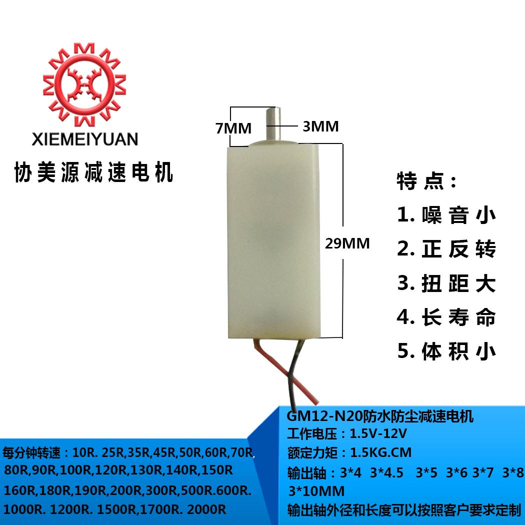 N20防水防潮微型直流减速马达共享单车智能锁电机 轴长5MM或以下