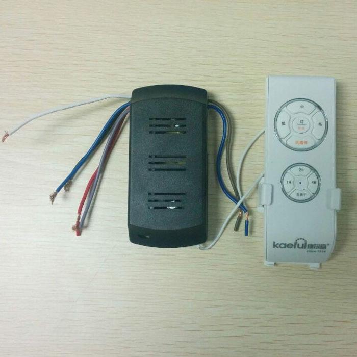 康尔富 吊扇灯遥控器 风扇遥控器一套 风扇吊灯控制板套装配件