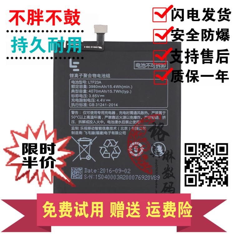 乐视/Letv 乐Pro3手机电池 高配版 乐视X720原芯电池 LTF23A 电池