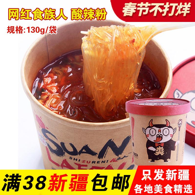 食族人酸辣粉130g桶装网红食人族麻辣方便速食重庆正宗红薯粉丝