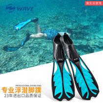 Wave diving flippers Adult professional swimming free submersible long flippers frog shoe set snorkeling supplies diving equipment