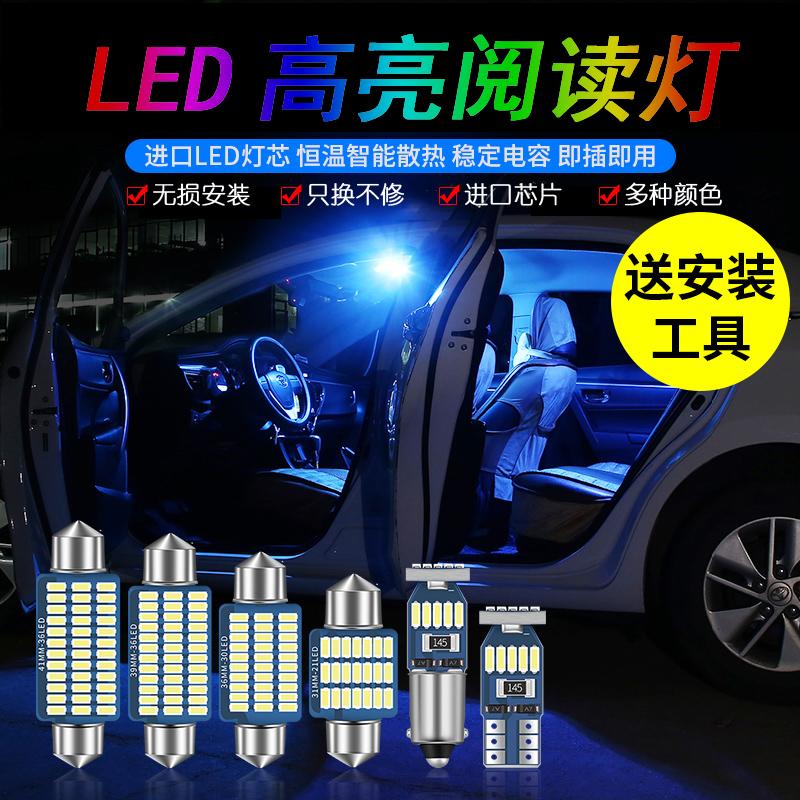 汽车12V阅读灯LED车内灯改装T10车顶灯牌照灯后备箱灯货车灯24V