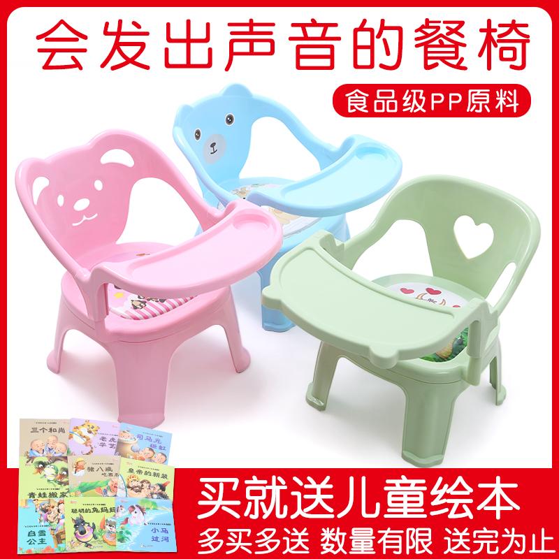 宝宝带餐盘叫叫靠背塑料小板凳餐桌25.00元包邮