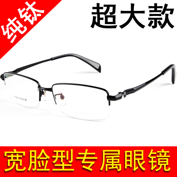 Fat face large half frame glasses wide face ultra light myopia glasses frame business pure titanium myopia glasses frame send clip