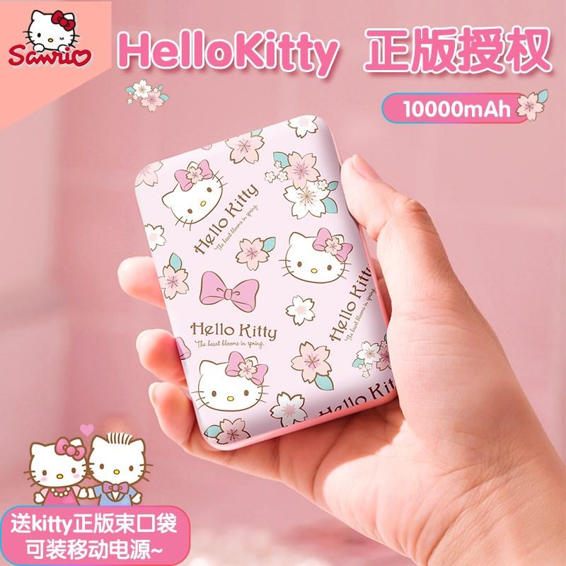 hello kitty充电宝超薄小巧便携10000毫安大容量苹果专用移动电源(用1元券)