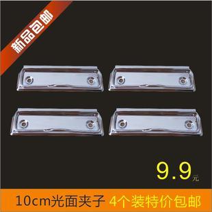 10cm板夹夹子光板金属看展板平头铁质不锈钢强力夹文件夹配件包邮