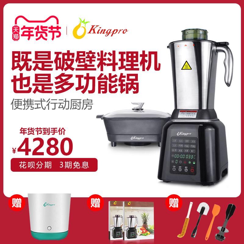 台湾凤梨牌破壁机Kingpro J-1303可炒菜加热不锈钢杯料理机搅拌机