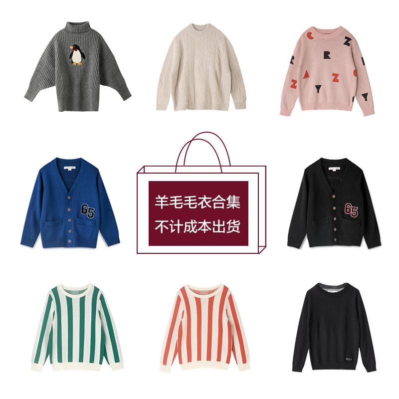 【毛衣合集 低于成本】羊毛/棉/儿童套头毛衣针织开衫 多款可以选