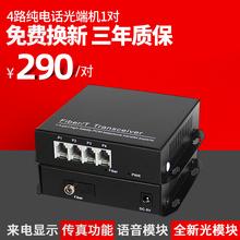 汤湖 电话光端机 4路纯电话光端机 单模单纤PCM电话光端机1对