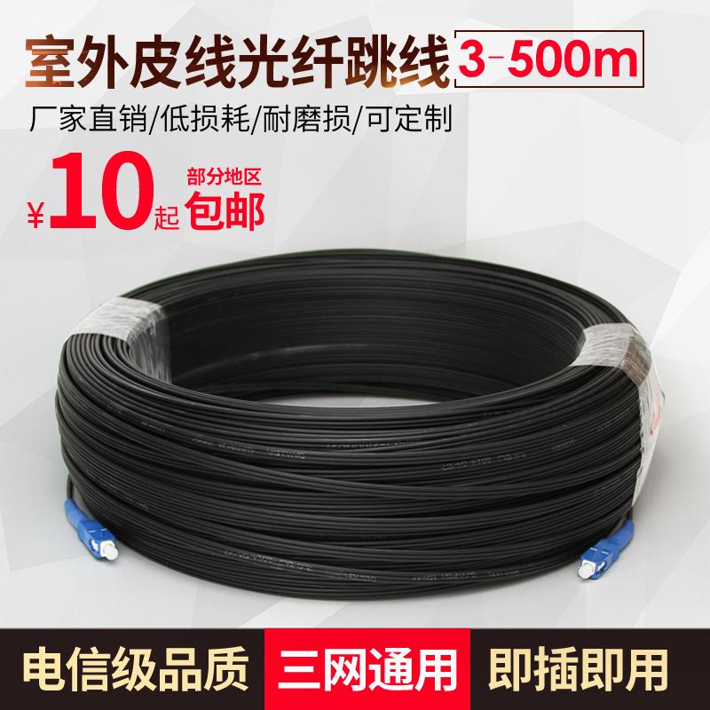 汤湖 皮线光缆SC皮线光纤跳线 室外单芯皮线光缆20 30 60 100米m